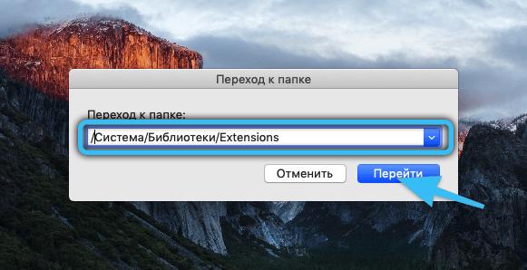 Путь к папке Extensions