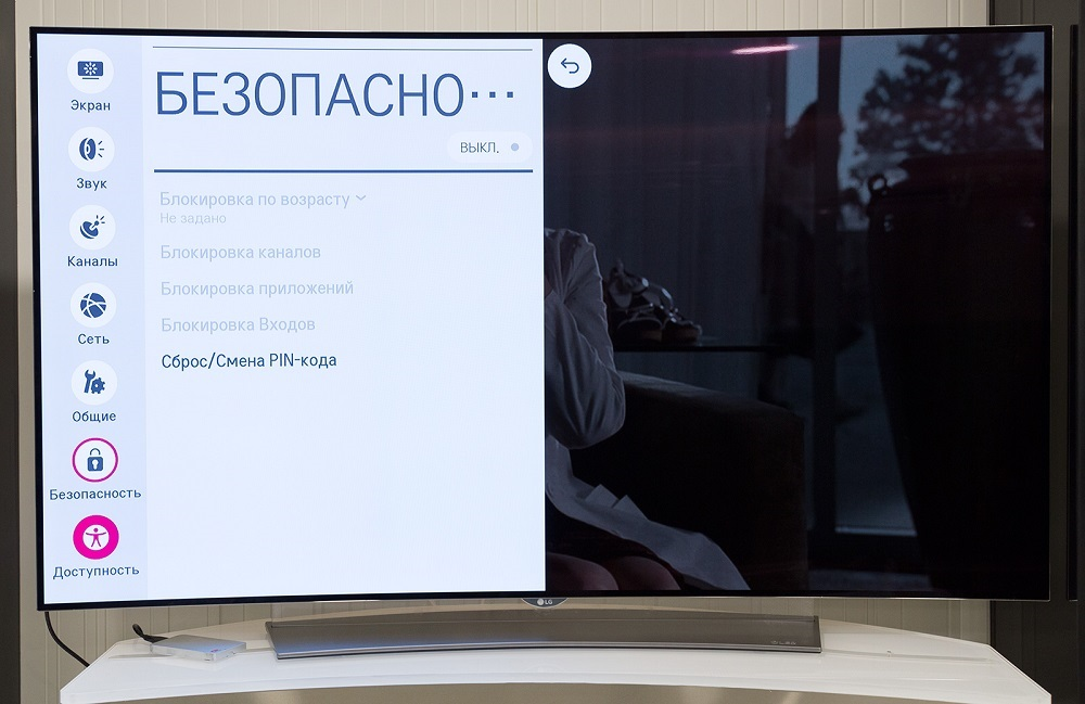 Раздел «Безопасность» на телевизоре LG