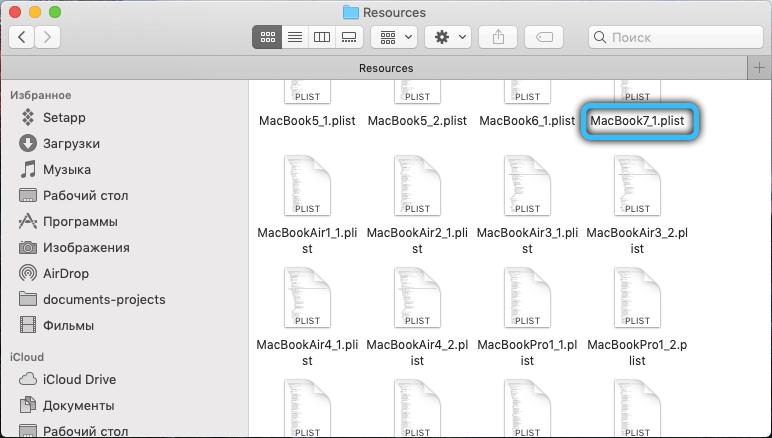 Удаление файла с названием вашего Mac