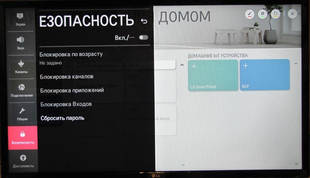 Варианты блокировки телевизора LG