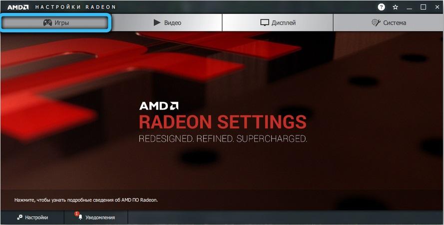 Вкладка «Игры» в настройках видеокарты AMD