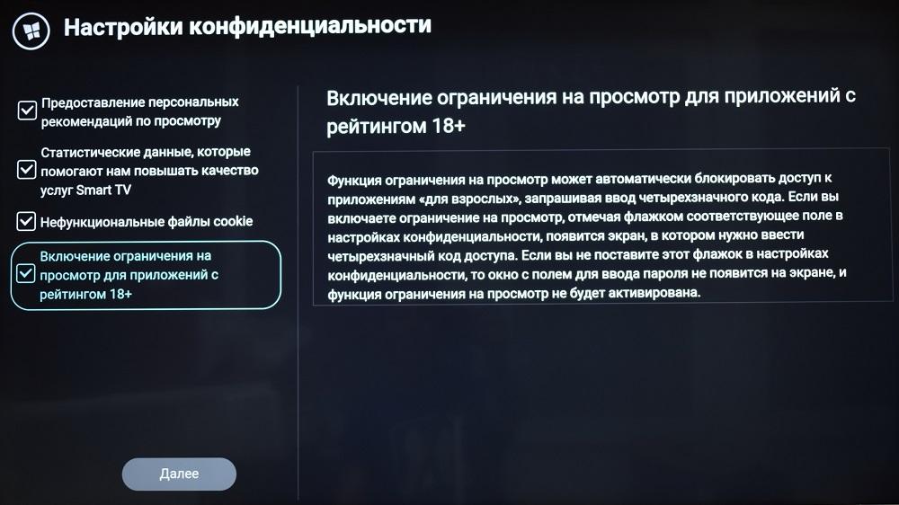 Включение ограничения на просмотр на телевизоре Philips