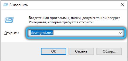Ввод команды devmgmt.msc в Windows 10