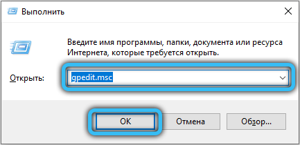 Ввод команды gpedit.msc в Windows 10