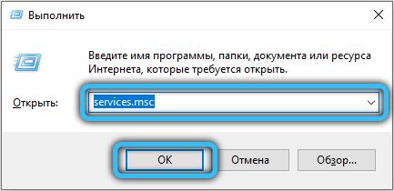 Ввод команды services.msc в Windows 10