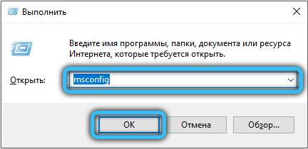 Ввод команды msconfig в Windows 10