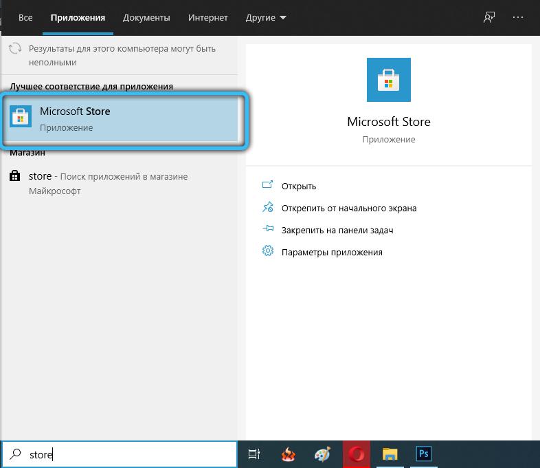 Запуск приложения Microsoft Store