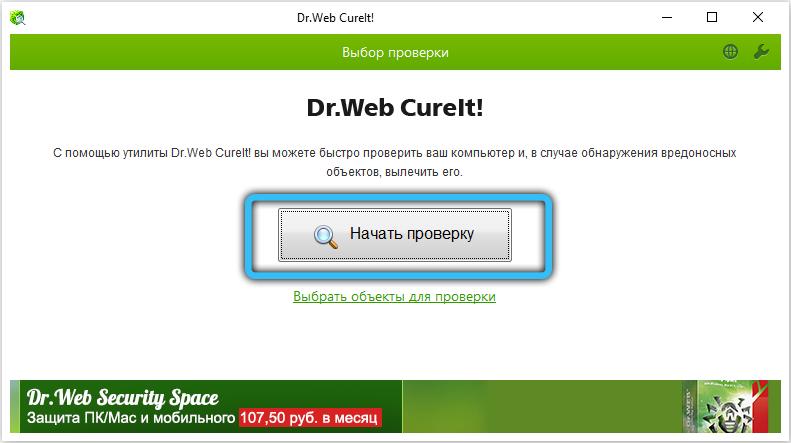 Запуск сканирования в Dr.Web CureIt!
