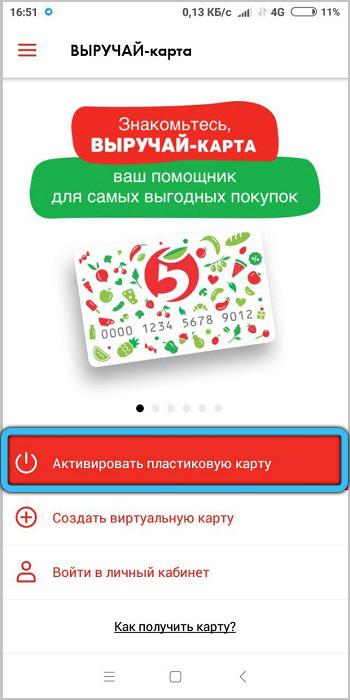 Активация пластиковой карты в мобильном приложении «Пятёрочка»