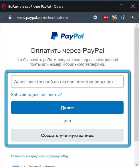 Авторизация в PayPal