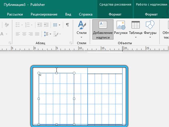 Добавление двух блоков в Publisher