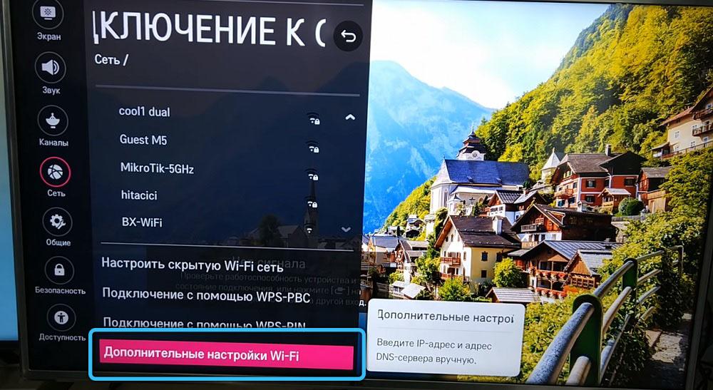 Дополнительные настройки Wi-Fi на телевизоре LG
