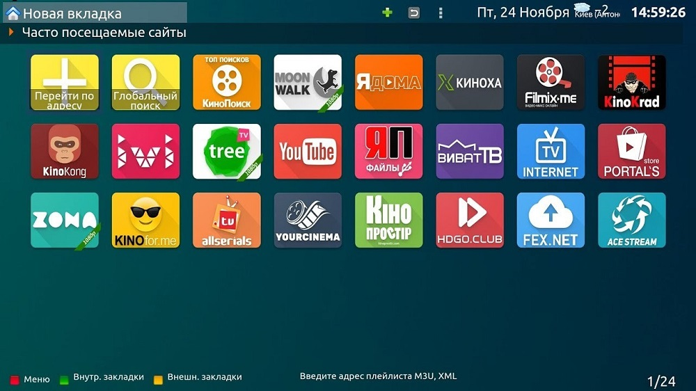 ForkPlayer для Smart TV