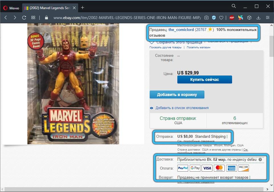 Информация о продавце на eBay