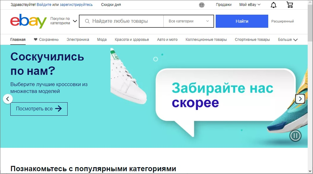 Интернет-магазин eBay