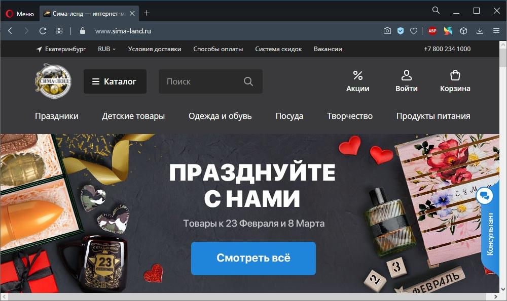 Интернет-магазин Sima-Land