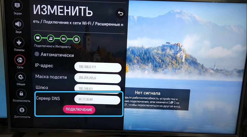 Изменение сервера DNS на телевизоре LG