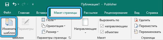 Изменение шаблона буклета в Publisher