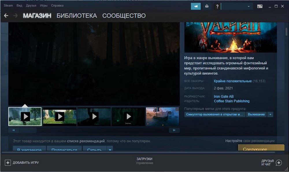 Клиент Steam на ПК