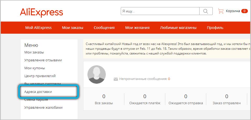 Кнопка «Адреса доставки» на сайте Алиэкспресс