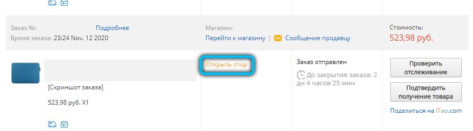 Кнопка для открытия спора на AliExpress