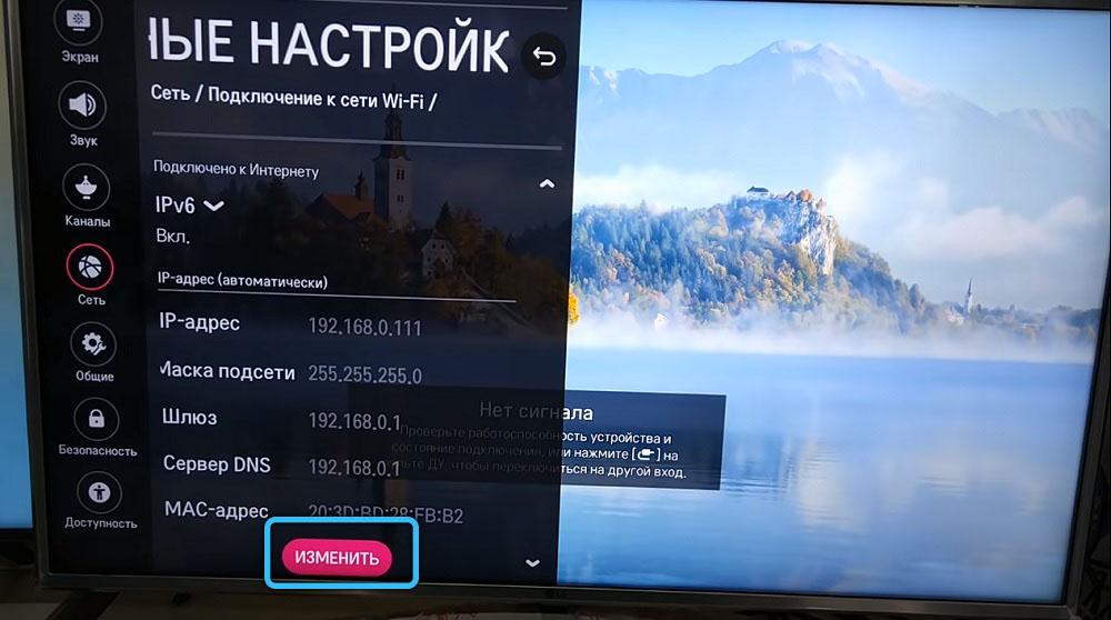Кнопка «Изменить» на телевизоре LG