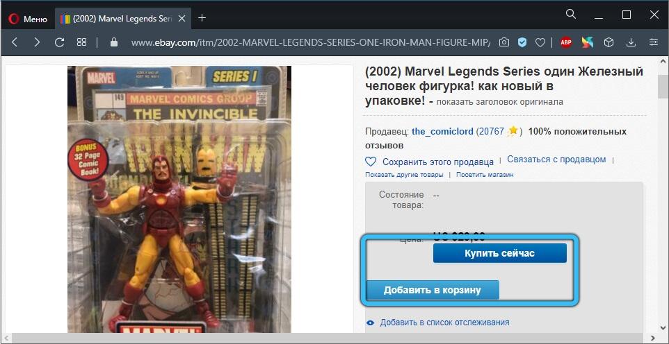 Кнопка «Купить сейчас» на eBay