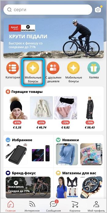 Кнопка «Мобильные бонусы»в приложении Алиэкспресс