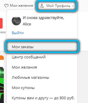 Кнопка «Мои заказы» на AliExpress