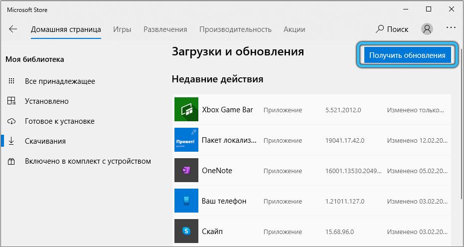 Кнопка «Получить обновления» в Microsoft Store
