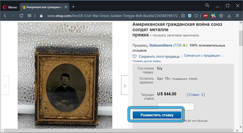 Кнопка «Разместить ставку» на eBay