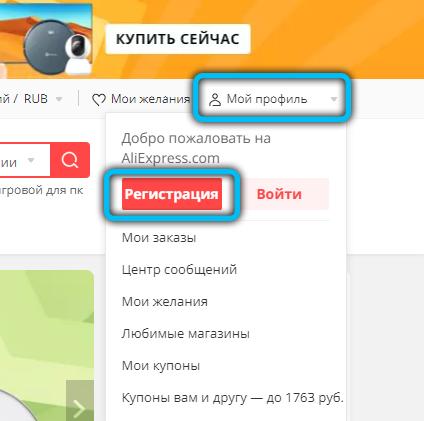 Кнопка «Регистрация» на Алиэкспресс