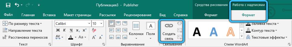 Кнопка «Создать связь» в Publisher