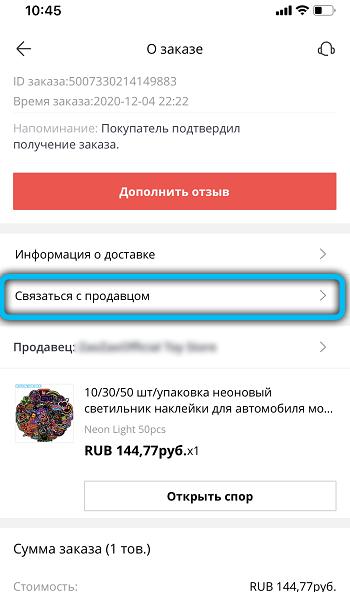 Кнопка «Связаться с продавцом» в приложении Алиэкспресс