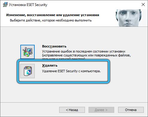 Кнопка «Удалить» в Мастере установки ESET
