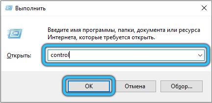 Команда control в Windows