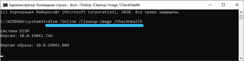 Команда dism /Online /Cleanup-Image /CheckHealth