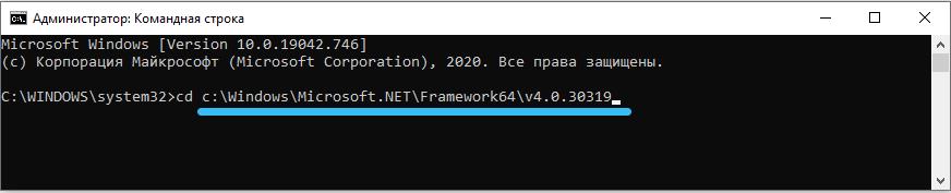 Команда для ОС с разрядностью 64 бит