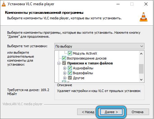 Компоненты VLC media playe