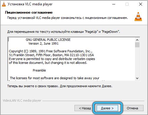 Лицензионное соглашение VLC media playe