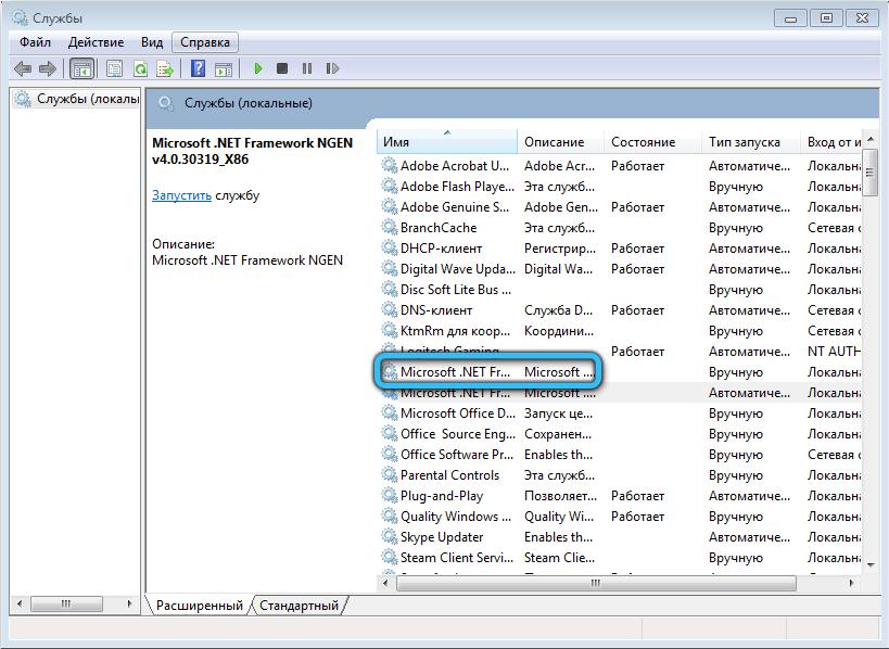 Microsoft .NET Framework NGEN