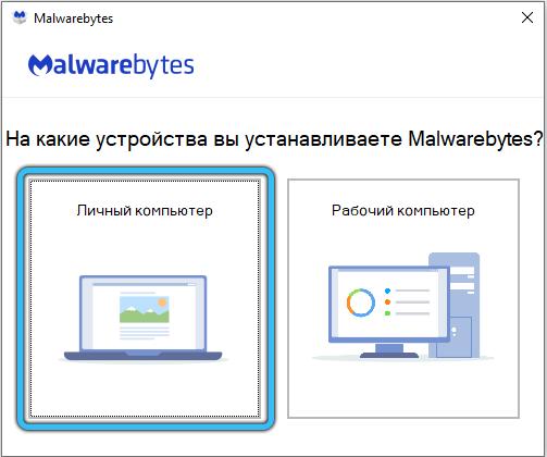Начало установки Malwarebytes