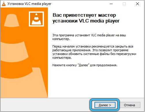 Начало установки VLC media playe