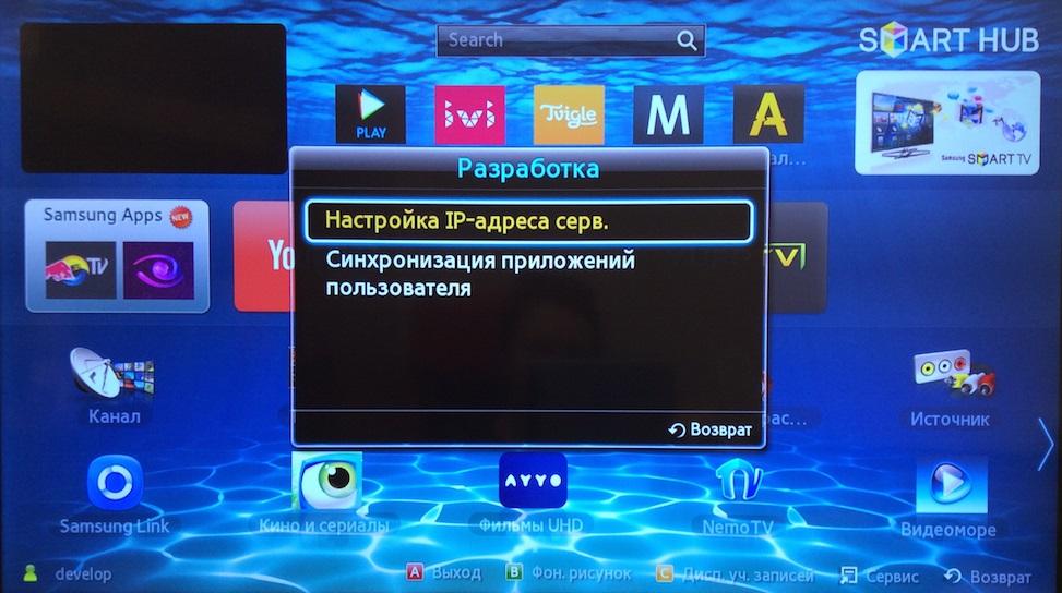 Настройка IP-адреса на телевизоре Самсунг