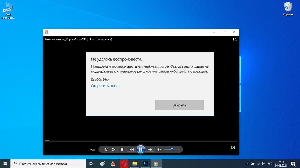 Ошибка 0xc00d36c4 в Windows 10