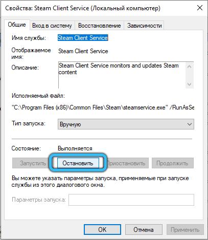 Остановка Steam Client Service