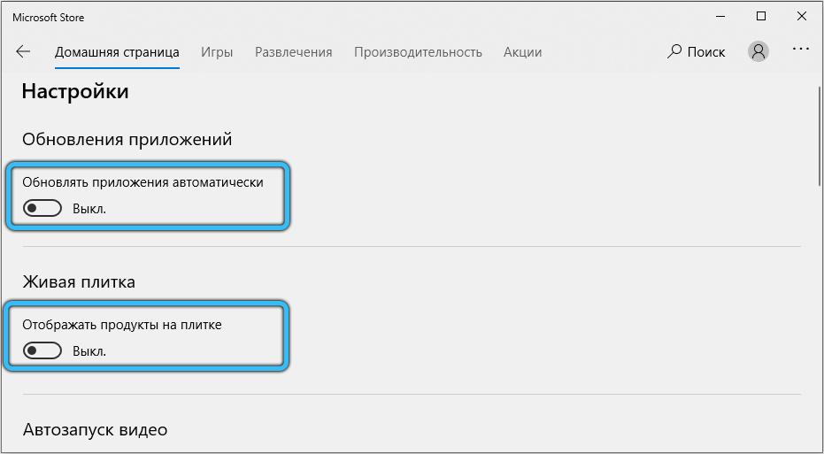 Отключение автообновления приложений в Microsoft Store