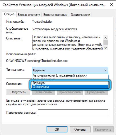 Отключение службы «Установщик модулей Windows»
