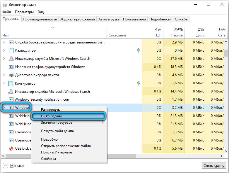 Отключение «Windows Modules Installer Worker»