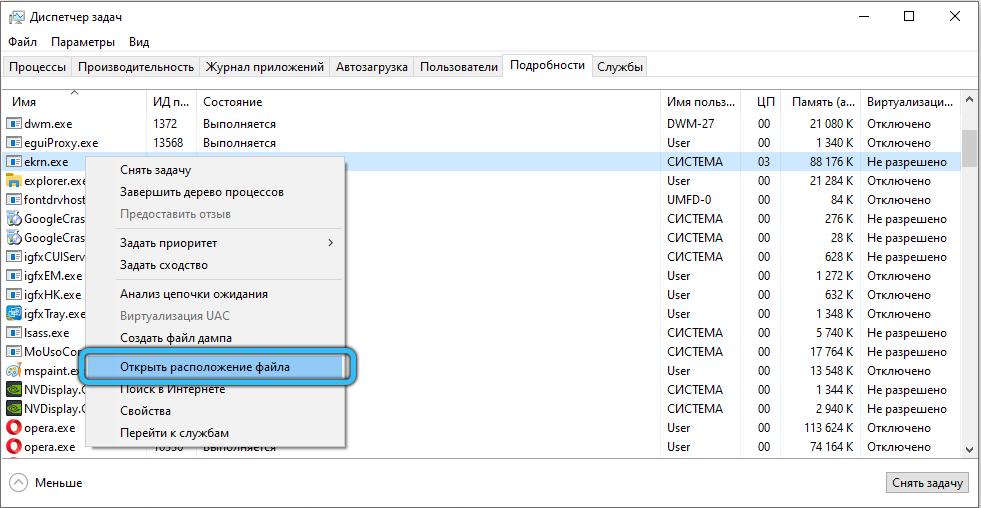 Открытие расположения файла ekrn.exe в Windows